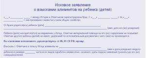 Документы на алименты без развода: список составление иска