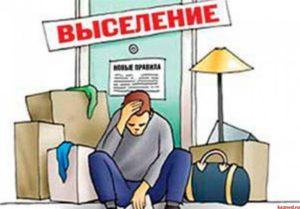 Как выселить человека из квартиры - основания и порядок
