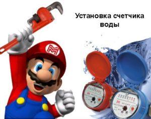 Скидки 20% на поверку и установку счётчиков воды за репост ВКонтакте!