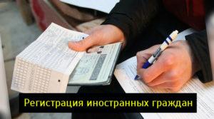 Регистрация иностранных граждан по месту пребывания: нюансы и особенности