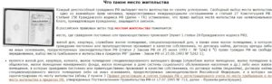 Что такое место жительства гражданина по законодательству РФ