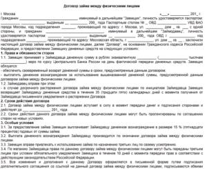 Договор между юридическим и физическим лицом: образец, особенности и рекомендации :
