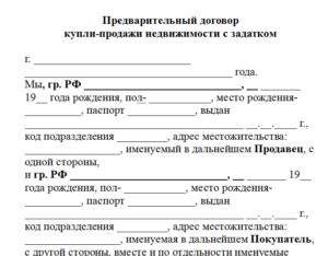 Предварительный договор купли-продажи квартиры в 2018 году - по ипотеке Сбербанка, образец с задатком