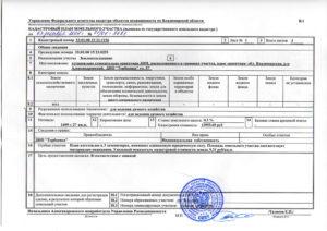 Необходимые документы при покупке дома с земельным участком