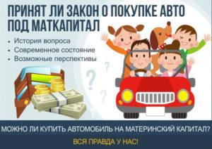 Принят ли закон о покупке автомобиля на материнский капитал в 2018 году