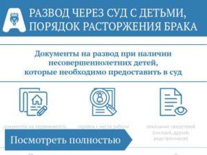Развод с детьми: порядок расторжения 2018 в России