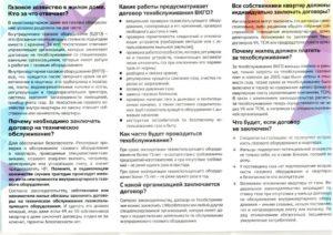 С 1 января 2017 года жители многоквартирных домов московской области обязаны заключить договор на внутриквартирное газовое обслуживание