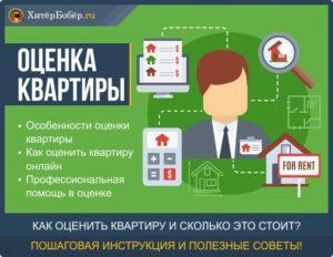 Стоимость экспертной оценки квартиры для ипотеки