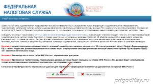 Проверить транспортный налог онлайн