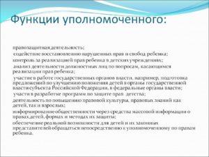 Каковы функции и обязанности уполномоченного по правам ребенка в России