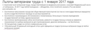 Льготы ветеранам труда федерального значения в Самаре на 2018 год