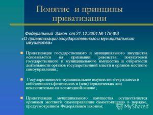 Основные положения ипринципы приватизации государственного имущества согласно ФЗ №178
