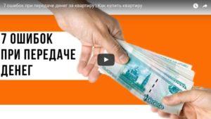 Варианты передачи денег при покупке квартиры в России