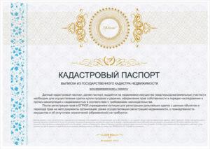Срок действия кадастрового паспорта на квартиру землю или дом