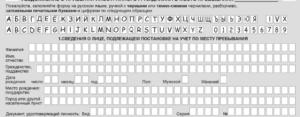 Временная регистрация по месту пребывания для иностранных граждан