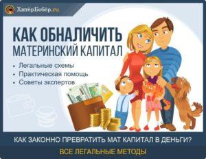 Ответственность за обналичивание материнского капитала: схемы, статья, условия