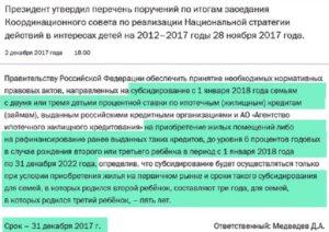 Субсидирование ипотеки государством в 2018 году