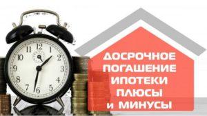 Плюсы и минусы досрочного погашения ипотеки