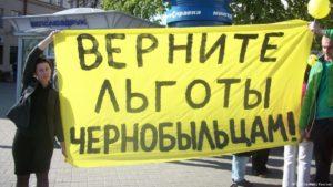 Льготы чернобыльцам