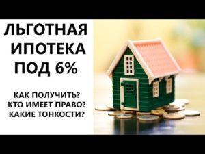 Субсидирование ипотеки под 6 процентов в 2018 году - условия получения