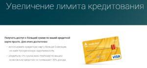 Как увеличить кредитный лимит по кредитной карте