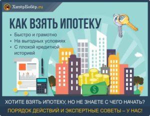 В каком банке в 2018-том году можно выгодно оформить ипотеку