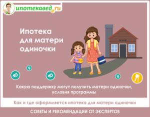 Как оформить социальную ипотеку для матерей одиночек