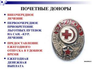 Какие льготы и выплаты почетным донорам России