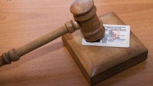 Лишение водительских прав задолги с15января 2016года