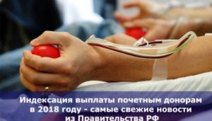 Индексация выплат почетным донорам в 2018 году