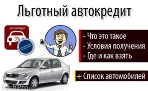 Автокредит с господдержкой: список автомобилей 2018