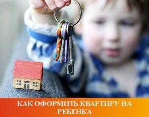 Зачем оформлять квартиру на ребенка