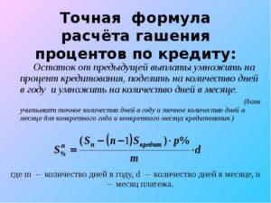 Как самому рассчитать проценты по кредиту: формула