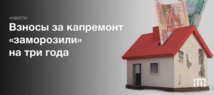 Взносы на капитальный ремонт в Москве в 2018 г
