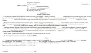 Отмена судебного приказа о взыскании задолженности: образец, последствия, основания