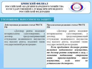 Пожизненная рента квартиры в 2018 году - что это такое, договор, и наследники, в Москве, образец
