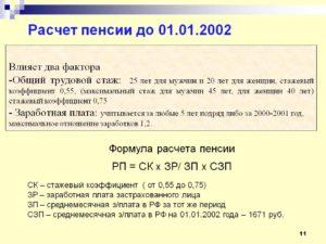 Трудовой стаж для начисления пенсии в 2018 году