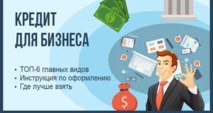 Где выгодно взять кредит на открытие малого бизнеса с нуля - Деньги и финансы простым языком