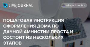 Оформление дома по дачной амнистии - пошаговая инструкция в 2018 году