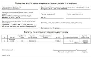 Выплата алиментов по исполнительному листу: расчет начисление и оплата