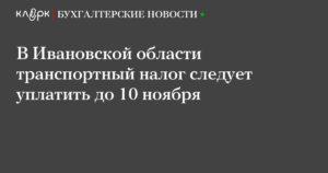 Транспортный налог в Ивановской области 2018
