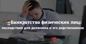 Последствия банкротства физического лица для должника и его родственников