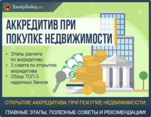 Использование аккредитива при покупке недвижимости: обсудим все нюансы такой сделки