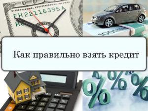 Как правильно взять кредит и что для этого нужно